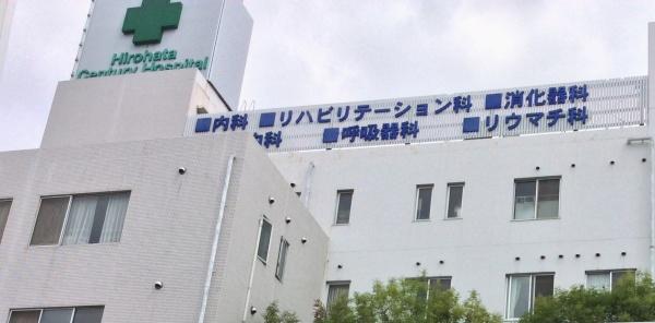 医療法人社団石橋内科 / 広畑センチュリー病院外観