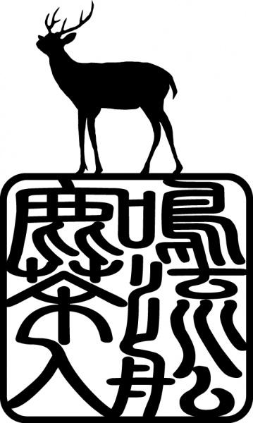 鹿鳴茶流_入舩_印字鹿